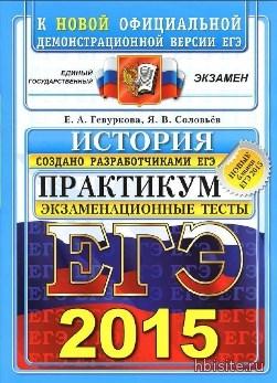 ist_EGE_2015_praktikoom