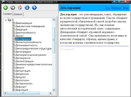 Словарь По Обществознанию Онлайн