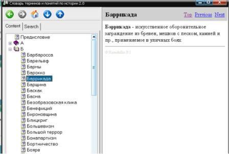 словарь_ист_2.0