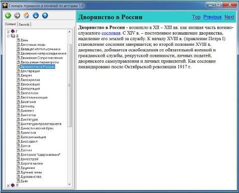 slovar_ist_3.0.